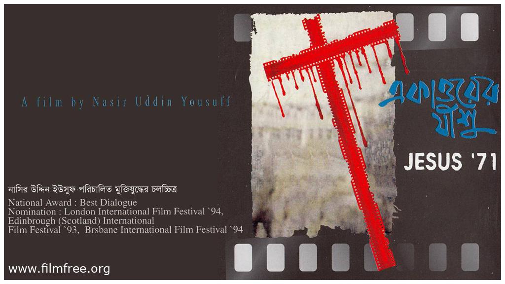 একাত্তরের যীশু । নাসির উদ্দিন ইউসুফ
