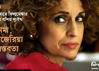 Yamina Bachir