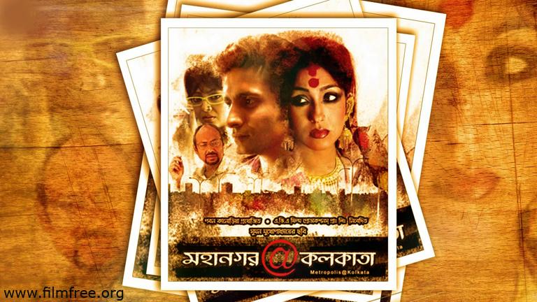 মহানগর@কলকাতা । ফিল্মমেকার : সুমন মুখোপাধ্যায় । ভারত । ২০১০