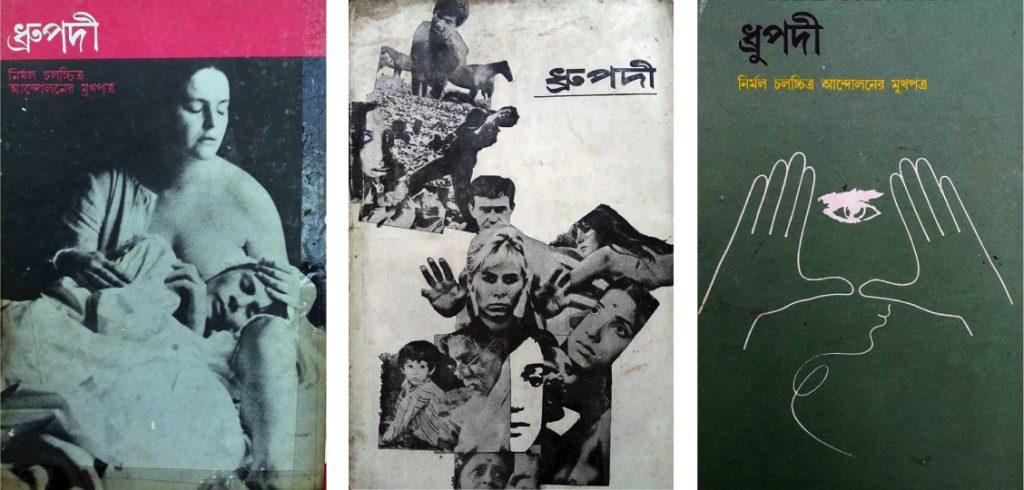 ধ্রুপদী । চলচ্চিত্রের নান্দনিক, রাজনৈতিক, কারিগরি মাত্রা নিয়ে পত্রিকাটি প্রকাশ করেছেন মুহম্মদ খসরু