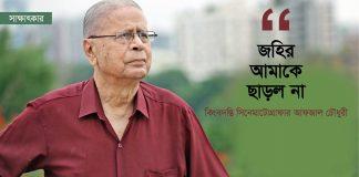 Afzal Chowdhury
