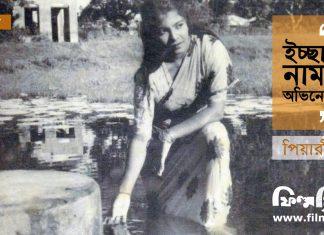 pyari begum