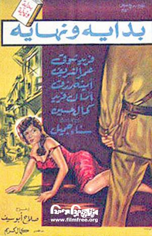 সালাহ আবু সাইফ