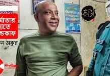 টোকন ঠাকুর
